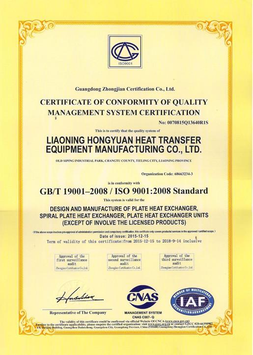 ISO9001质量管